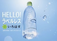 Leading bottled water brand in Japan goes label-free to reduce waste